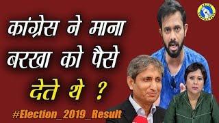 Congress exposing Barkha   Rohit Sardana trolling Abhisar   Too much fun   AKTK