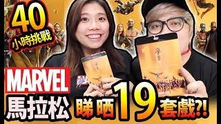 40小時馬拉松! 睇晒19套Marvel電影?! - Marvel Studios 10周年電影馬拉松 (Vlog)