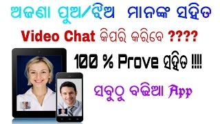 [Odia] Video Chat With Any Girls/Boys Using Android Phone || Video Chats With Strangers!!