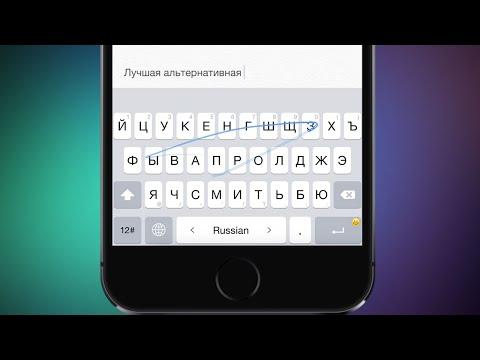 Лучшая альтернативная клавиатура для iPhone