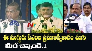 Sr NTR Vs Chandrababu Vs YSR | Different Styles of oathing Ceremony | NTV