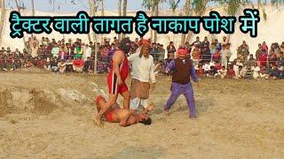 श्री श्री जल्लाद vs टाइगर पहलवान कुश्ती दंगल प्रतियोगिता लाडा पुल रायपुर उत्तर प्रदेश 2019