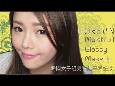 韓國女子組亮白無辜妝容示範 ✿ Korean Moistfull Glossy MakeUp