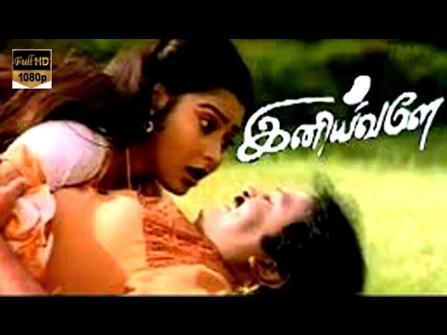 Iniyavale | Prabhu, Gouthami | Full Comedy Tamil Movie HD