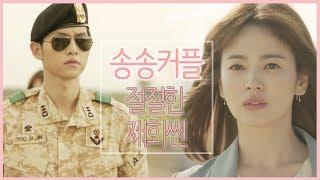 Download [태후앓이♨] 송송커플 우여곡절 절절한 재회씬 모음ZIP ㅣ KBS방송 Mp3/Mp4