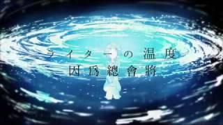 【 銀河録 】 試唱了。【蓮】【中文字幕】