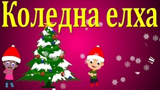 Коледна елха + 10 песнички | Коледни песнички - Български детски песни