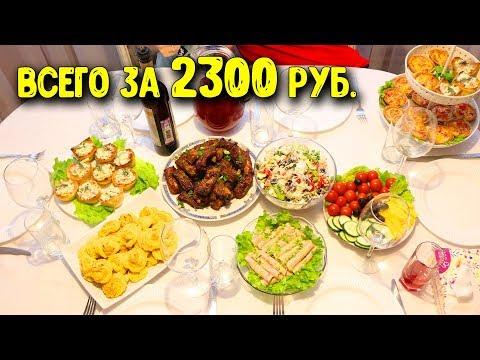 ПРАЗДНИЧНЫЙ СТОЛ НА 6 ЧЕЛОВЕК ЗА 2300 РУБЛЕЙ ♥  Праздничное меню #23 ♥ Анастасия Латышева