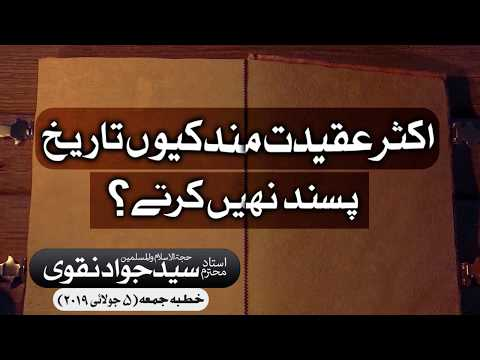 Aksar Aqeedat-mand Tareekh kyun pasand nhi krtay || Ustad e Mohtaram Syed Jawad Naqvi