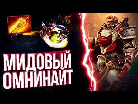МИДОВЫЙ ОМНИК С ФАСТ РАДИКОМ!!! | Dota 2 Mid Omniknight