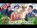 "【FULL】《我们在行动3》第12期 订货会Angelababy""化身""藏族姑娘盛装出席 俞灏明蒲巴甲精心准备歌曲聂远学习舞狮被难倒|| 20190522【东方卫视官方高清HD】"