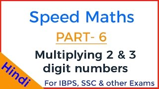 Fast Maths Tricks - Multiplying 2 & 3 digit numbers - Hindi