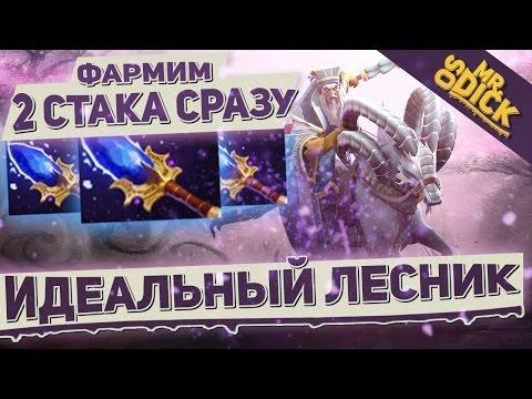 ЛЕСНОЙ КОТЛ И ФАСТ АГАНИМ | KEEPER OF THE LIGHT DOTA 2