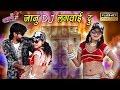 राजस्थानी Dj सांग 2017 !! जानू DJ लगावई दू !! Mahi Jat & Rakhi Rangili Superhit Song