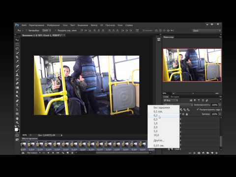 Видео как сделать видео в Фотошопе