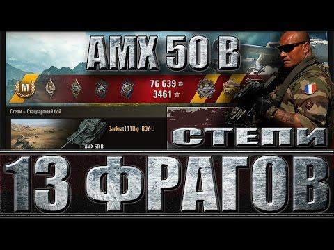 AMX 50 B 13 ФРАГОВ. Степи - лучший бой AMX 50 B World of Tanks.