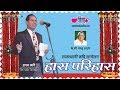 Download Haas Parihaas - Rajasthani Hasya (Comedy) Kavi Sammelan with Hasya Kavi Sampta Saral MP3 song and Music Video
