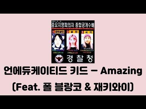 ЛёЛКЛЛМК МК UNEDUCATED KID - Amazing Feat. Paul Blanco amp Jvcki Wai UNEDUCATED WORLDБЙЛ, Lyrics