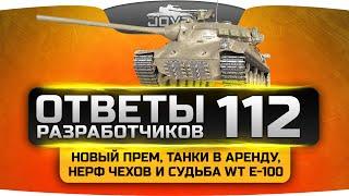 Ответы Разработчиков #112. Новый прем, танки в аренду, нерф Чехов и судьба WT E-100