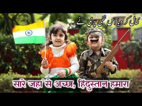 AMAZING! Saare Jahan Say Acha, with english subtitles, recited by small girl - Must listen.