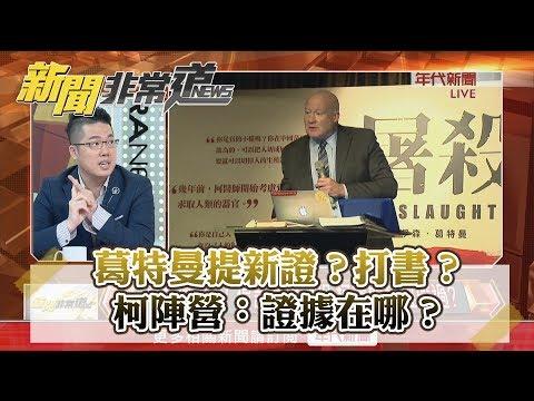 台灣-新聞非常道-20181002 葛特曼提新證?打書?柯陣營:證據在哪?