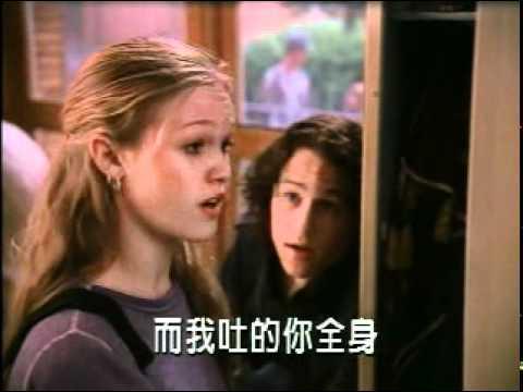《對面的惡女看過來》10 things I hate about you 預告片中文版