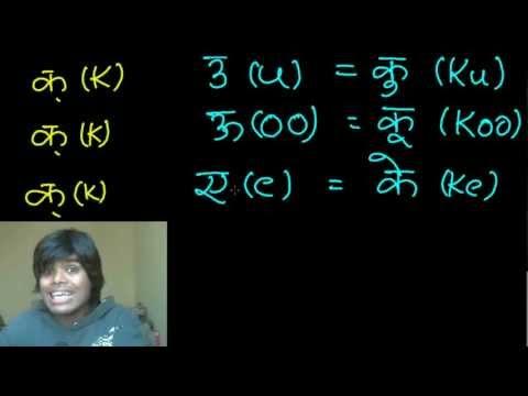 Reading & Writing Hindi Lesson - Barakhadi 1 - Ka, Kaa, Ki, Kee, Ku, Koo