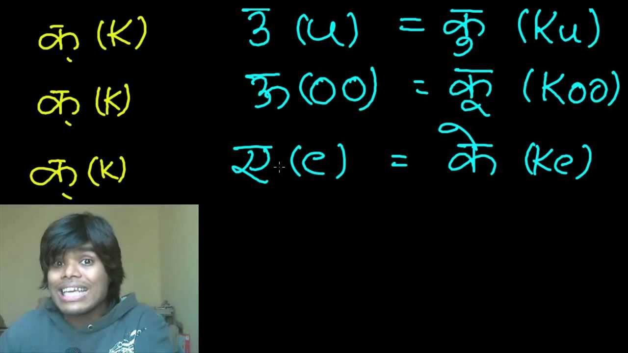 Reading Amp Writing Hindi Lesson Barakhadi 1 Ka Kaa Ki