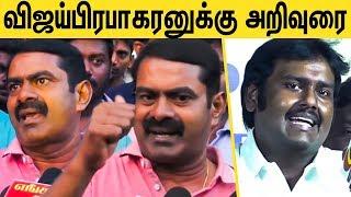 Seeman Advice to Vijay Prabhakaran | Latest Speech