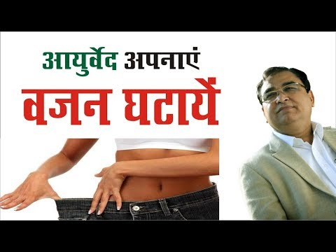 2 Kg Weight Loss In 15 Days II Vedic Upchar    Herbal Tea Benifits    Anil Bansal