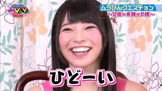 水道橋博士のムラっとびんびんテレビ#09 ゲスト:上原亜衣