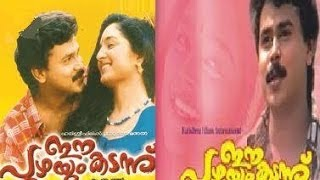 Diamond Necklace - Ee Puzhayum Kadannu 1996 Full Malayalam Movie