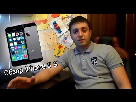 Обзор iphone 5s.