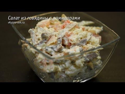 Салат с мясом вкусный и простой