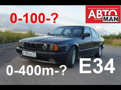 Реальная динамика BMW 525i E34 (192 л.с.), МКПП. Anton Avtoman