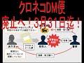 クロネコメール便 クロネコDM便が廃止 信書 3月31日 受付終了