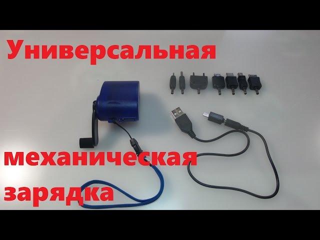Универсальное механическое зарядное устройство ДИНАМО-МАШИНА/Universal mechanical charger