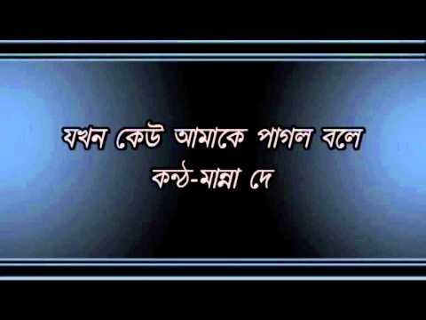 Jakhan Keu Amake Pagol Bole.........Manna Dey.wmv