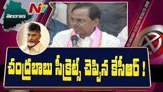 ఎవరయ్యా చంద్రబాబు... పోయి నరేంద్రమోడీ సంకల సొచ్చిండు - KCR | Telangana Results | NTV