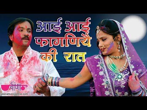 Aai Aai Faganiye Ki Raat | Super Hit Rajasthani Holi DJ Dance...