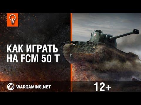 Как играть на FCM 50 t? [World of Tanks]