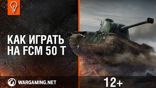 Как играть на FCM 50 t? [World of Tanks]