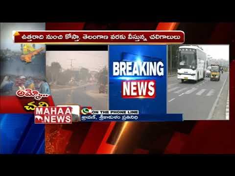 Srikakulam District Weather News | Srikakulam Climate | Phethai Cyclone | Mahaa News