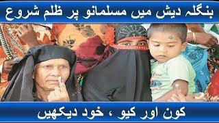 Bangladesh Muslim Facing Critical Situation  - Watch Urdu Video
