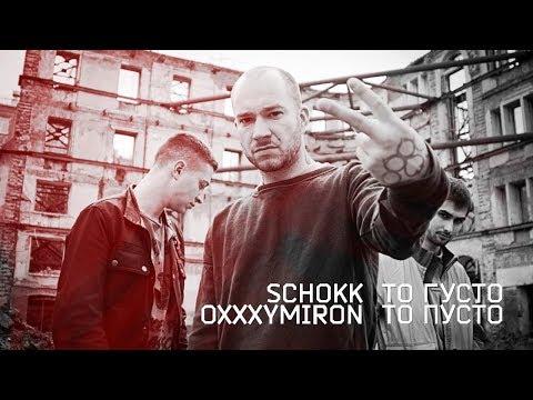 Oxxxymiron - То густо, то пусто