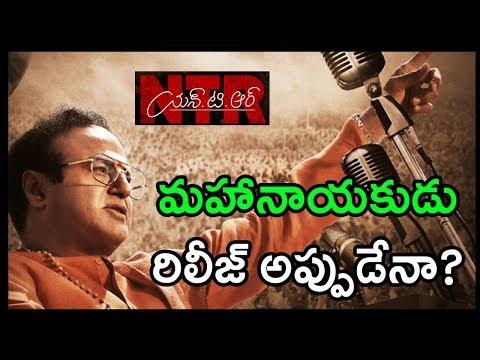 NTR Mahanayakudu Releasing Date Confirm | NTR Biopic | Balakrishna | Krish | Keeravani | Telugu