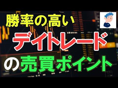 デイトレで勝つ売買ポイントを解説|株セミナー動画