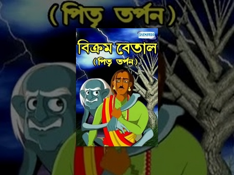 Pitri Tarpan - Vikram Betal