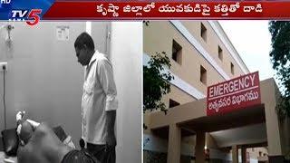 కృష్ణా జిల్లాలో యువకుడిపై కత్తితో దాడి | Man Injured In Knife Attack | Krishna District