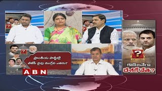 Discussion on Anti Modi Front post Exit Polls Results 2019 | Part 2